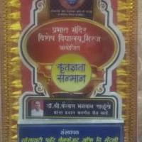 Award Ceremony at Prabhat Mandir Vishesh Vidyalay